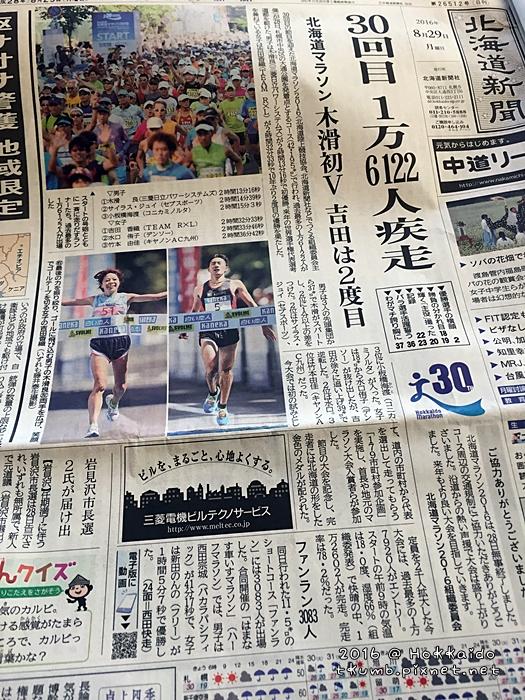2016北海道馬拉松5日31.JPG