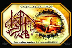 099 (haiderdesigner) Tags: haiderdesigner yahussain molahussain nigargraphics yaali yamuhammad yazehra nadeali panjatan designer islamic islam shia karbala yamehdi yaallah graphicsdesigner creativedesign islami