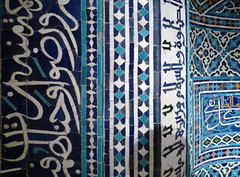 Mihrab, detail with frame, 1354--55, Isfahan, Iran