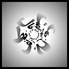 فریاد... (lostpolarbear) Tags: design hafez راه آن حافظ خط قامت فریاد رخ ohum خال شش عارض طراحی زلف جهت اوهام جهتم ببستند