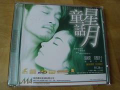 原裝絕版 星月童話 VCD 主演 張國榮 常盤貴子 中古品
