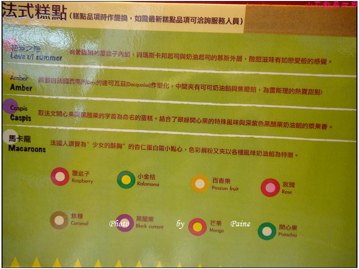 台北公館雷斯理甜點下午茶 (15).JPG