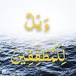 -:===>Verset du St Coran<===:- (AfRiKmOnAfRiK) Tags: lislam et le saint coran