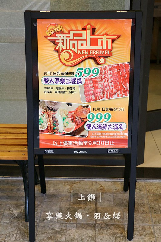 上饌享樂火鍋泰山涮涮鍋03