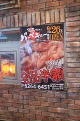 (HAMACHI!) Tags: tokyo bbq 2016 japan food  zenibakobbq hokkaido ginza shinbashi charcoalgrill dinner pub fujifilmx70 fujifilmx x70