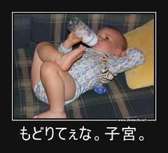 もどりてぇな。子宮。 #子供 #赤ちゃん #男の子 (Demochi.Net) Tags: life cute sexy japan fun japanese motivator culture 日本 ペット 猫 demotivator 金 家族 結婚 ゲイ 女 子供 おっぱい 愛犬 政治 社会 巨乳 文化 眼鏡 教育 demotivators 経済 女性 初恋 r18 女子 カップル 子猫 女装 お笑い motivators 会社 少子化 企業 ユーモア 恋 悪い 格差 風刺 一言 デモチ 大喜利