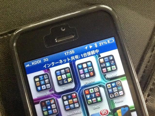 iPhone5上部