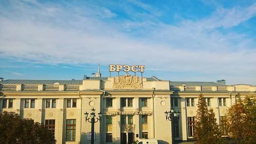 #Брест