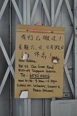 Goodbye Rocher 05 (fionatkinson) Tags: singapore asia rocher hdb flats urban demolishon old colour architecture landscape