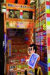 IMG_0238-Edit (Man O' World) Tags: akihabara owl cafe maid anime tokyo tower japan harajuku omotesando