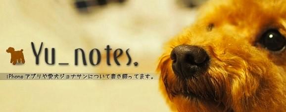 うまみ会ロゴの作者でもあるハヤタコウヘイさんにYu_notes.のロゴを作ってもらいました! | Yu_notes.