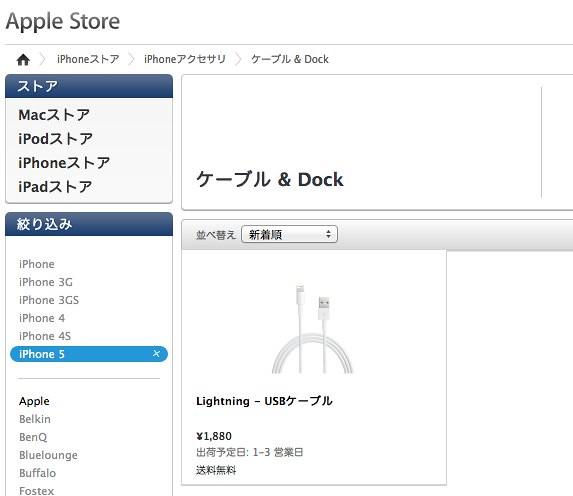 iPhone 用ケーブル& Dock - Apple Universal Dock、アダプタ & オーディオビデオケーブル - Apple Store (Japan)