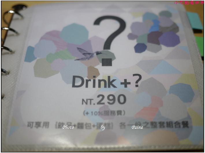 台北東區?問號咖啡 (24).JPG