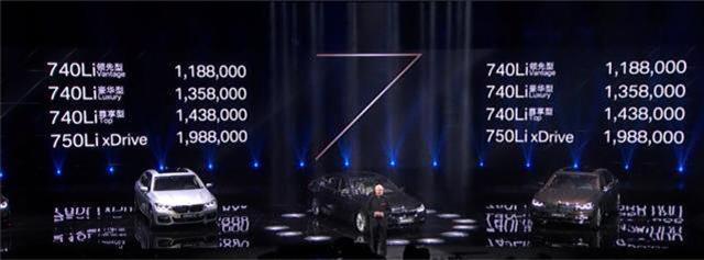 第六代bmw 7係正式上市 售118.8萬-198.8萬