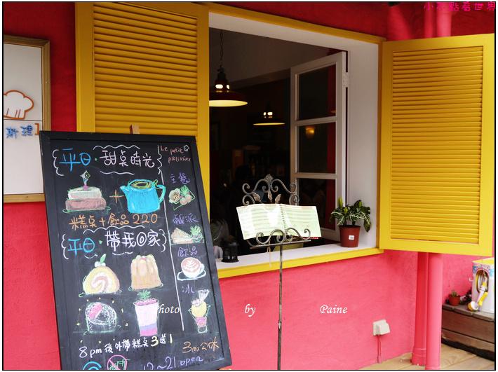 台北公館雷斯理甜點下午茶 (29).JPG