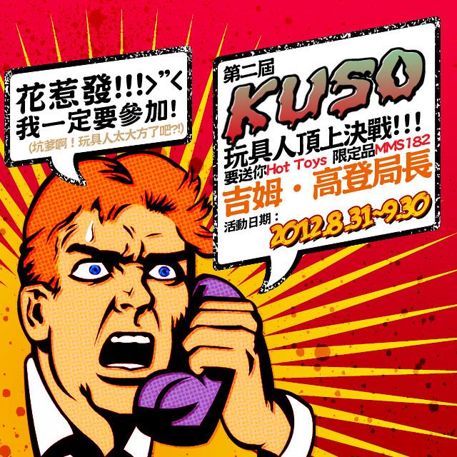 第二屆KUSO玩具人頂上決戰!~