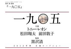 松田翔太 画像11