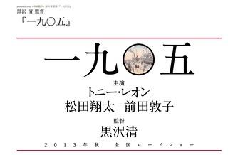 松田翔太 画像12