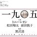 松田翔太 画像20