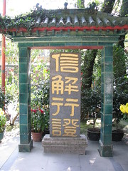 Inscription at the exit (oldandsolo) Tags: china hk hongkong buddhism bigbuddha lantauisland polinmonastery chinesetemple chineseculture ngongping tiantanbuddha ngongpingbuddha buddhistfaith chinesereligiousshrine largestseatedbronzebuddha