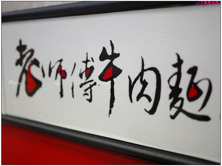 中壢中原老師傅牛肉麵 (11).JPG