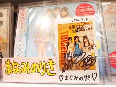 P8313798 (keaton.pan) Tags: japan  odaiba