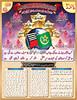 calander 2013 (Alemaranews) Tags: afghan ssp mujahideen flickrandroidapp:filter=none