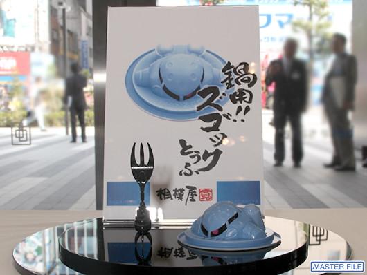 相模屋 火鍋專用豆腐 茲寇克造型豆腐  / 薩克甜點豆腐