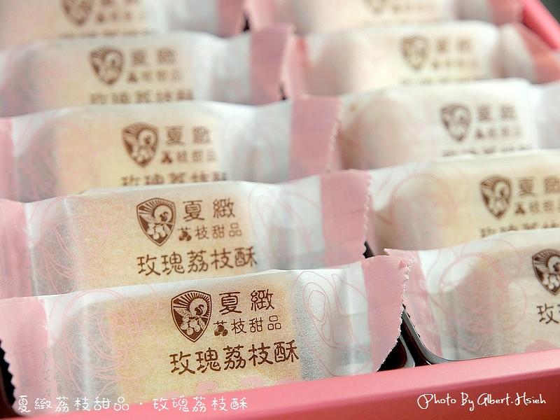 【廣宣】夏緻.玫瑰荔枝酥(帶給你幸福的味道)