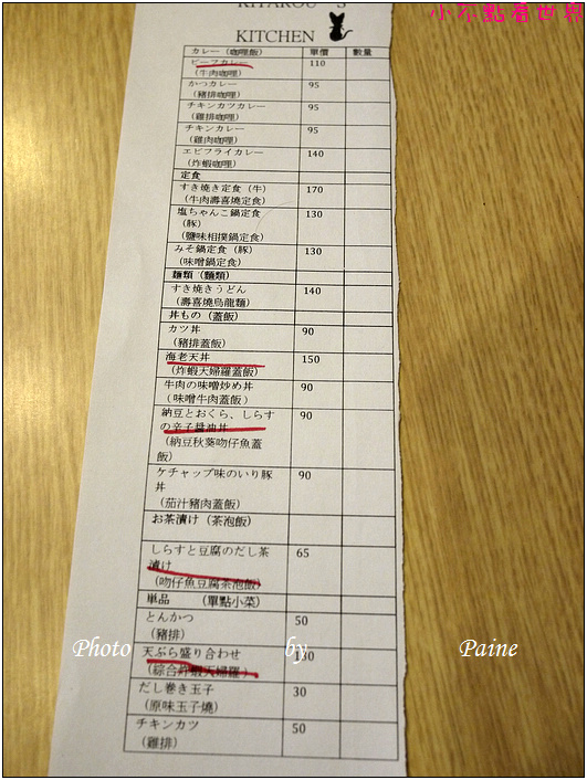 中壢中原樹太郎日式料理 (56).JPG