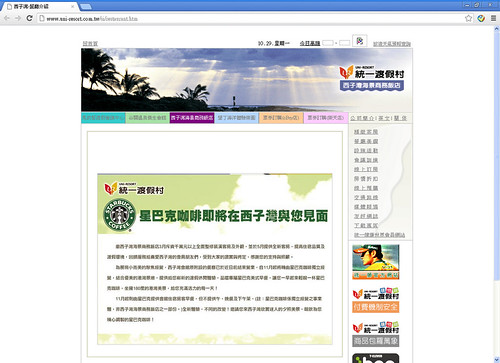 統一渡假村星巴克西子灣- 20121029 095049