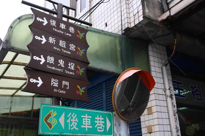2012國民旅遊D2鹿港老街(後車巷,餓鬼埕,鹿港隘門,石敢當)0001