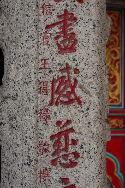 2012國民旅遊D5(三級古蹟妙壽宮、百年王船)000004
