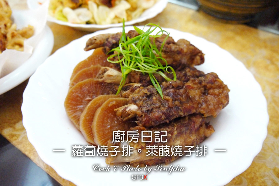 吉食堂-蘿蔔燒子排