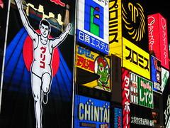 Osaka (mbphillips) Tags: 日本 大阪 kansai 関西 osaka fareast 일본 asia アジア 아시아 亚洲 亞洲 mbphillips canonixus400 geotagged photojournalism photojournalist japan japón