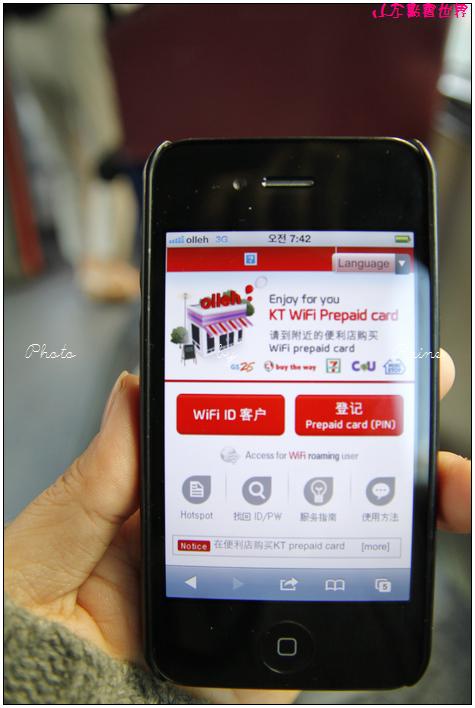 韓國買WIFI (1).JPG