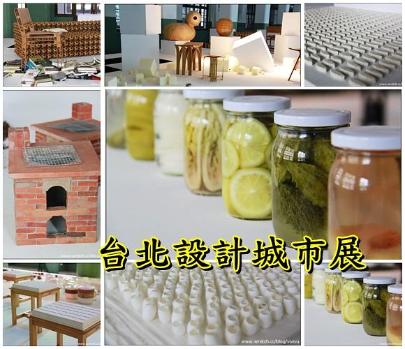 台北設計城市展.jpg