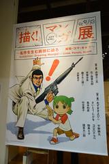 20160729 Kawasaki and Tokyo 1 (BONGURI) Tags:    jp golgo13 duketogo duke takaosaito 13     kiyohikoazuma yotsuba yotsubakoiwai     manga comic   kawasakicitymuseum museum    nakaharaward  nakahara kawasaki  kanagawa  sony rx100m3