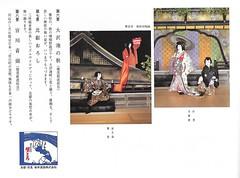 Kyo Odori 1987 005 (cdowney086) Tags: kyoodori miyagawacho wakayagi 1980s    geiko geisha   kikumi fukusome chikatoshi kanae