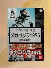 Bandai  Dai Gojira Den () Exclusive Limited  Clear Mechagodzilla II (II)  Tag Front (My Toy Museum) Tags: crystal godzilla clear gojira bandai mg2 mechgodzilla