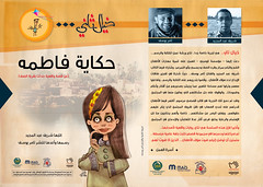 Kids Book Cover (Tamer Youssef) Tags: italy kids illustration layout book design january egypt cairo cover  sherif   youssef  tamer    2013     cospe