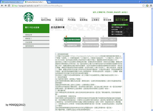 President Starbucks Coffee Corp.統一星巴克 [隨行卡記名專區] - Google Chrome 2012111 上午 012326