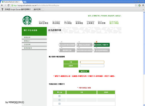 President Starbucks Coffee Corp.統一星巴克 [隨行卡記名專區] - Google Chrome 2012111 上午 011248