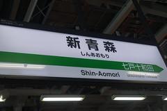 Aomori (Japan) (nadiakaku) Tags: aomori japan
