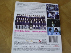 原裝絕版 2010年  松隆子 MATSU TAKAKO 松たか子  日本電影 告白 Confessions 圖案碟 VCD 中古品 4