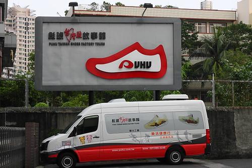 2012國民旅遊D3(彪琥台灣鞋故事館觀光工廠)000054