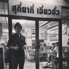 เอี้ยวฮั้ว - สุกี้ยากี้แห่งแรกของเมืองไทย เปิดตั้งแต่พ.ศ. ๒๔๙๘ (๘.๕/๑๐)