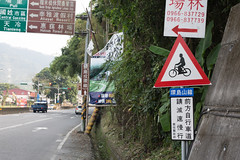 Yuchi Township, Taiwan (Quench Your Eyes) Tags: 136 nantoucounty yuchitownship asia bicyclepath bicycleroute bikepath biketour cyclewaytracks cyclingrouteno136 cyclist route136 taiwan travel