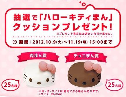日本便利商店限定!凱蒂貓肉包新登場!