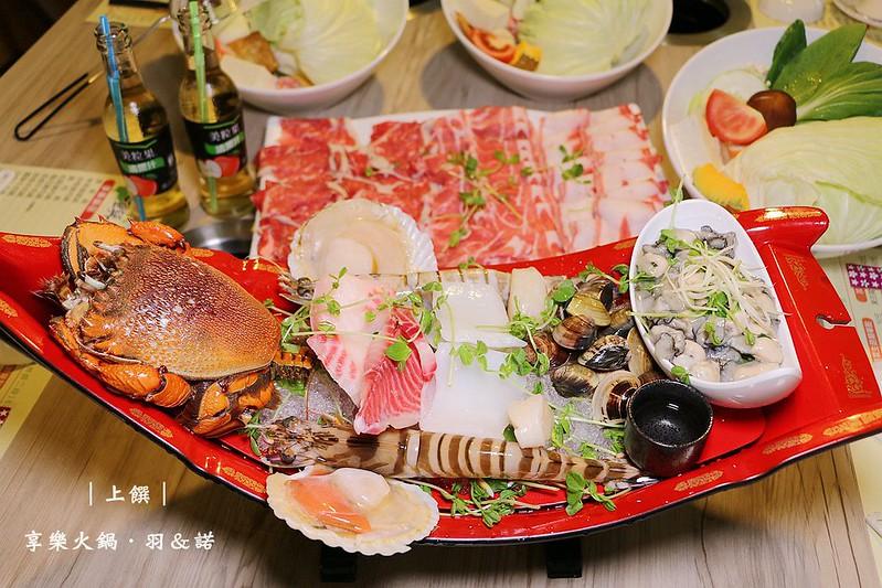 上饌享樂火鍋泰山涮涮鍋68